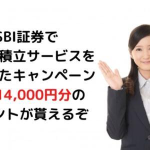 SBI証券でクレカ積立サービスを記念して三井住友カード新規入会、利用で最大14,000円分プレゼントキャンペーン実施