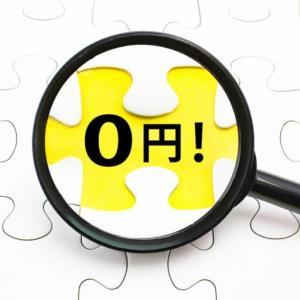 野村證券がiDeCoに本気モード。運営管理機関手数料を無条件無料、新たに5つのファンド追加