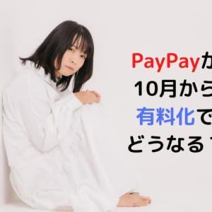 PayPayが10月から有料化でどうなる?PayPayの今後を考えてみる