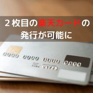 楽天カードが2枚目作成可能に。用途に応じて使い分けも