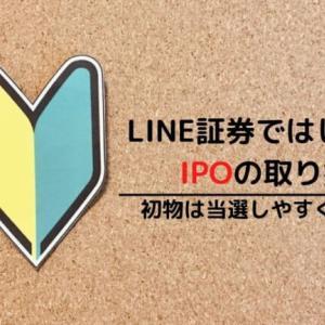 LINE証券でIPOの取り扱い開始。初物は当選しやすく狙い目かも?