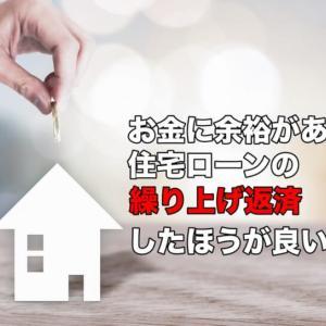 お金に余裕があれば住宅ローンの繰り上げ返済した方がよいのか?