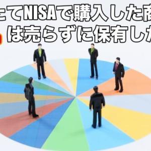 つみたてNISAで購入した商品の95%は売らずに保有したまま。2020年12月末時点のNISA口座利用状況が発表