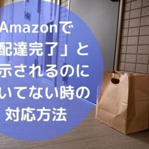 Amazonで「配達完了しました」と表示されるのに届いてない時の対応方法。Amazonは神でした