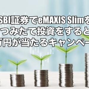SBI証券でeMAXIS Slimをつみたて投資をすると3万円が当たるキャンペーン実施