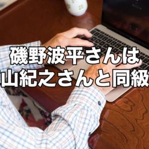 【波平さん理論】磯野波平さんは54歳で東山紀之さんと同級生。前提がズレてしまっている社会の制度