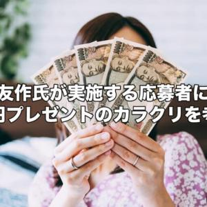 前澤友作氏が実施する応募者に全員10万円プレゼントのカラクリを考える