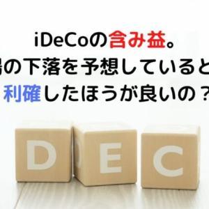 iDeCoの含み益。相場の下落を予想しているときは利確したほうが良いの?