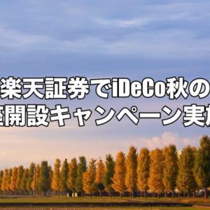 楽天証券でiDeCo秋の口座開設キャンペーン実施中。イデコ始めるなら今?