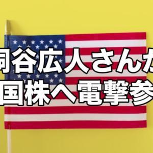 株主優待で有名な桐谷広人さんが米国株へ参戦。なぜ日本株より米国株人気が高まっているのか?