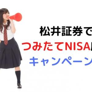 松井証券でつみたてNISA応援キャンペーン。つみたて金額の1%のポイント還元