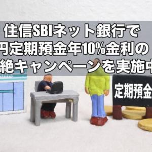 住信SBIネット銀行で円定期預金年10%金利の超絶キャンペーンを実施中
