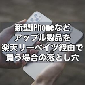 新型iPhoneなどアップル製品を楽天リーベイツ経由で買う場合の落とし穴