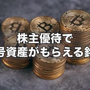 株主優待でビットコインなどの暗号資産(仮想通貨)がもらえる銘柄をご紹介