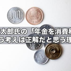 河野太郎氏の「年金を消費税で」いう考えは正解だと思う理由