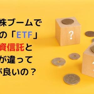 米国株ブームで人気となっている「ETF」。投資信託と何が違って何が良いの?