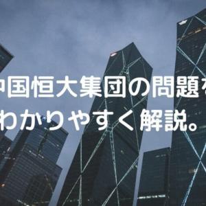 中国恒大集団の問題をわかりやすく解説。なぜ33兆円もの負債を抱えられたのか