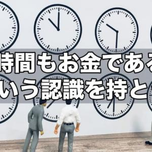 かっぱ寿司で20時間待ちの事例から学ぶ。時間もお金であるという認識を持とう。