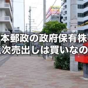 日本郵政(6178)の政府保有株の第三次売出し(PO)は買いなのか?