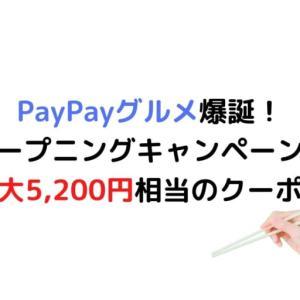 PayPayグルメ爆誕!オープニングキャンペーンで最大5,200円相当のクーポンが貰えるぞ