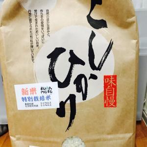 我が家のお米は特別栽培米のコシヒカリ〜
