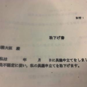 【特定行政書士】審査請求取下げ•追記