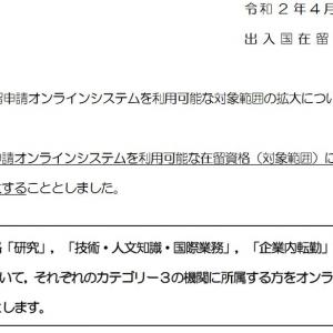 【在留資格】オンライン申請可能範囲がカテゴリ3に拡大