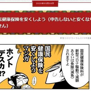 【沼津】コロナの影響による国民健康保険減免措置