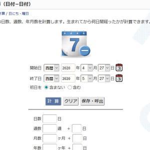 日数計算サイト