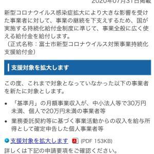【富士市】持続化プラス給付金