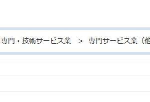 行政書士って日本標準産業分類では何に当たる?