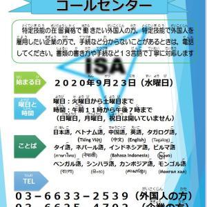 【在留資格】特定技能コールセンターの設置開始