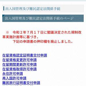 【在留資格】ビザ申請書類の押印欄廃止