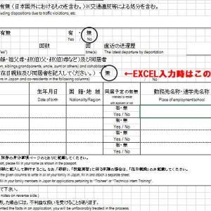 【在留資格】申請書EXCELの図形がずれる
