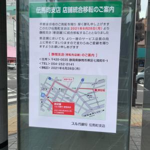 静岡入管隣のスルガ銀行がなくなって不便