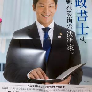 【行政書士会】新しいポスターは男性