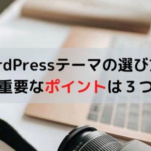 WordPressテーマの選び方。見た目だけで選ぶな!!重要なポイントは3つ
