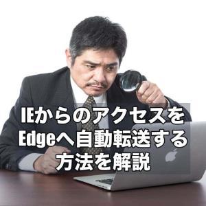 インターネット・エクスプローラーのサポート終了。Edgeへ自動転送する方法を解説