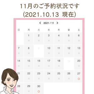 11月のご予約について【お問合せもこちらから】