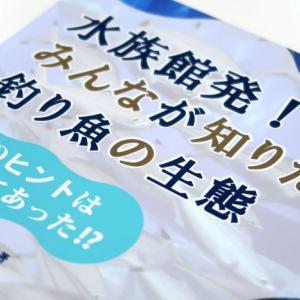 """釣り人にイチオシ!水族館""""アングラー飼育員""""による斬新な解説本!!"""