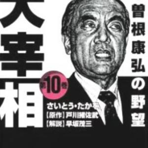 2020/02月例会報告(24)「4R:「第9期玉座戦・本選」詳細編(その1)」