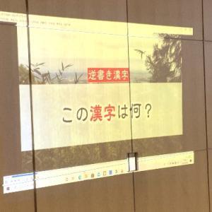2020/09月例会「第2回ひよし記念」報告記(3)・概要編(3R:磯部企画編(1))