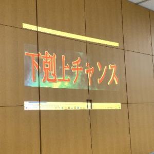 2020/09月例会「第2回ひよし記念」報告記(5)・概要編(3R:磯部企画編(3))