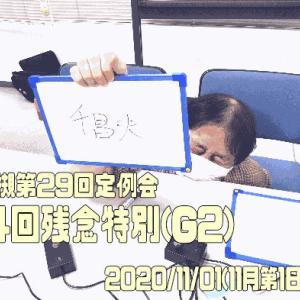 2020/11月例会「第4回残念特別」のお知らせ