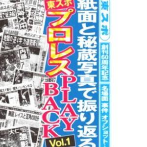 2020/08月例会「第3回精霊流しステークス」報告記(9)・ハマクドー編(その7)