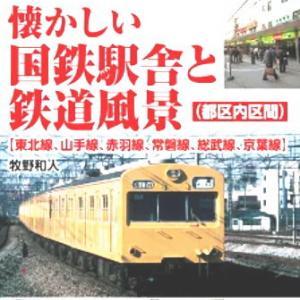 【今日の1問クイズ】Q11「浅草橋駅(国鉄同時多発ゲリラ事件で放火さる)」
