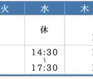 [2020年4月から]水曜日の診療時間変更のお知らせ