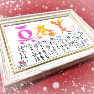 お名前ポエム♡お名前メッセージ のお届け(*˘︶˘*).。.:*♡