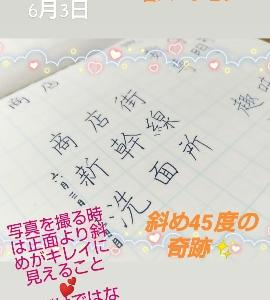 """毎日朝活"""""""":ペン字""""Ver.٩(ˊᗜˋ*)و♪"""
