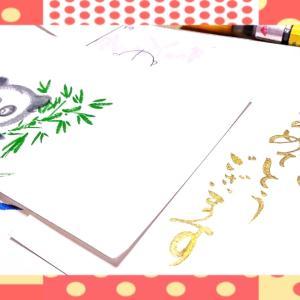 【年賀状】イラストとフォント